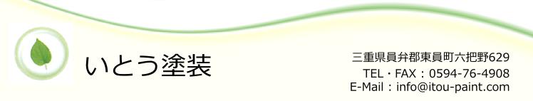 1級技能士の店・・いとう塗装・・遮熱塗装で節電・省エネECO お住まいの塗り替え 住宅リフォーム・外壁塗装・屋根塗装・室内塗装・防水工事・三重県・岐阜県・愛知県・